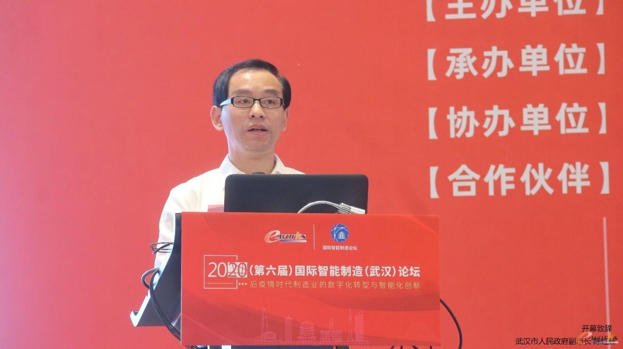 武汉市人民政府副市长陈红辉开幕致辞照片