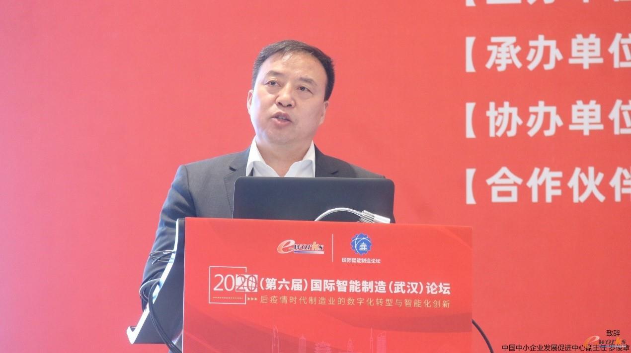 中国中小企业发展促进中心副主任罗俊章开幕致辞照片