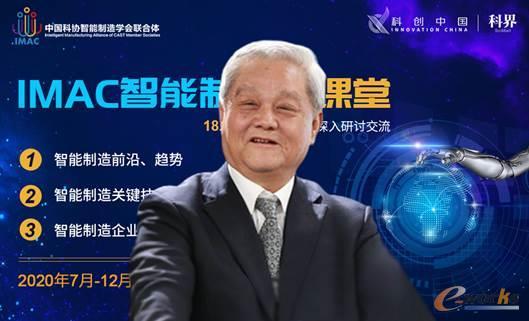 国家制造强国建设战略咨询委员会委员、中国工程院制造业研究室主任屈贤明