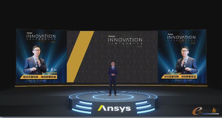 Ansys中国行业技术总监