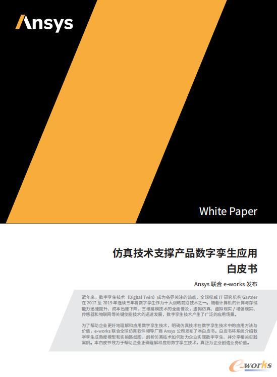 仿真技术支撑产品数字孪生应用白皮书