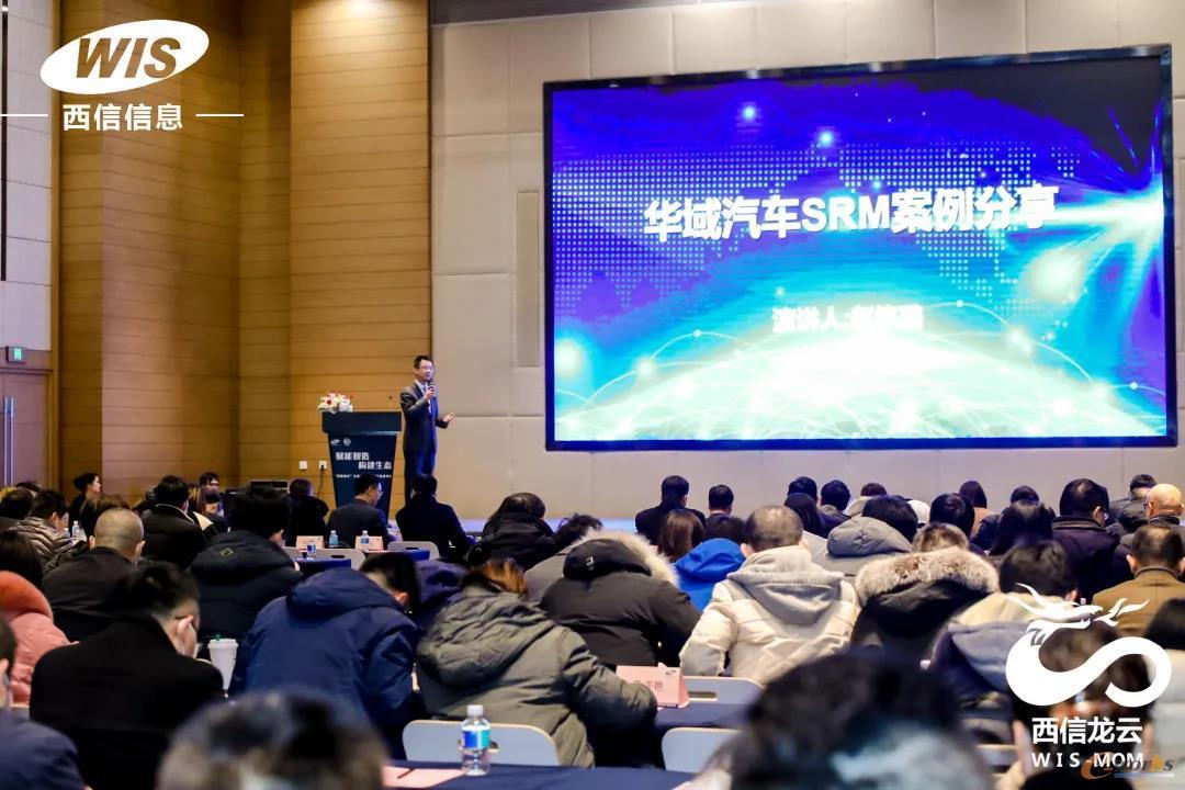 西信信息CTO、华域汽车项目总监赵铭璐