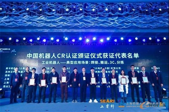 为获得CR认证的21家企业颁发证书