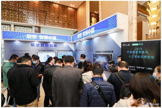 2021中国智能制造与人工智能应用论坛