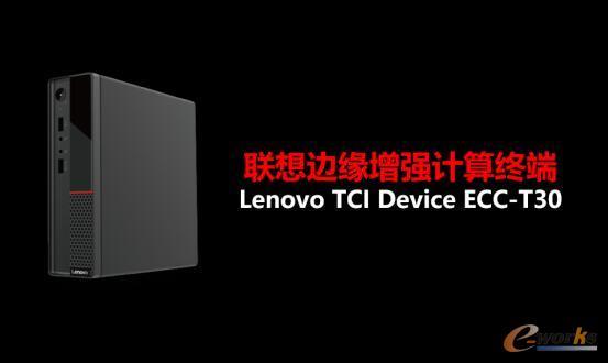 联想边缘增强计算终端Lenovo TCI Device ECC-T30