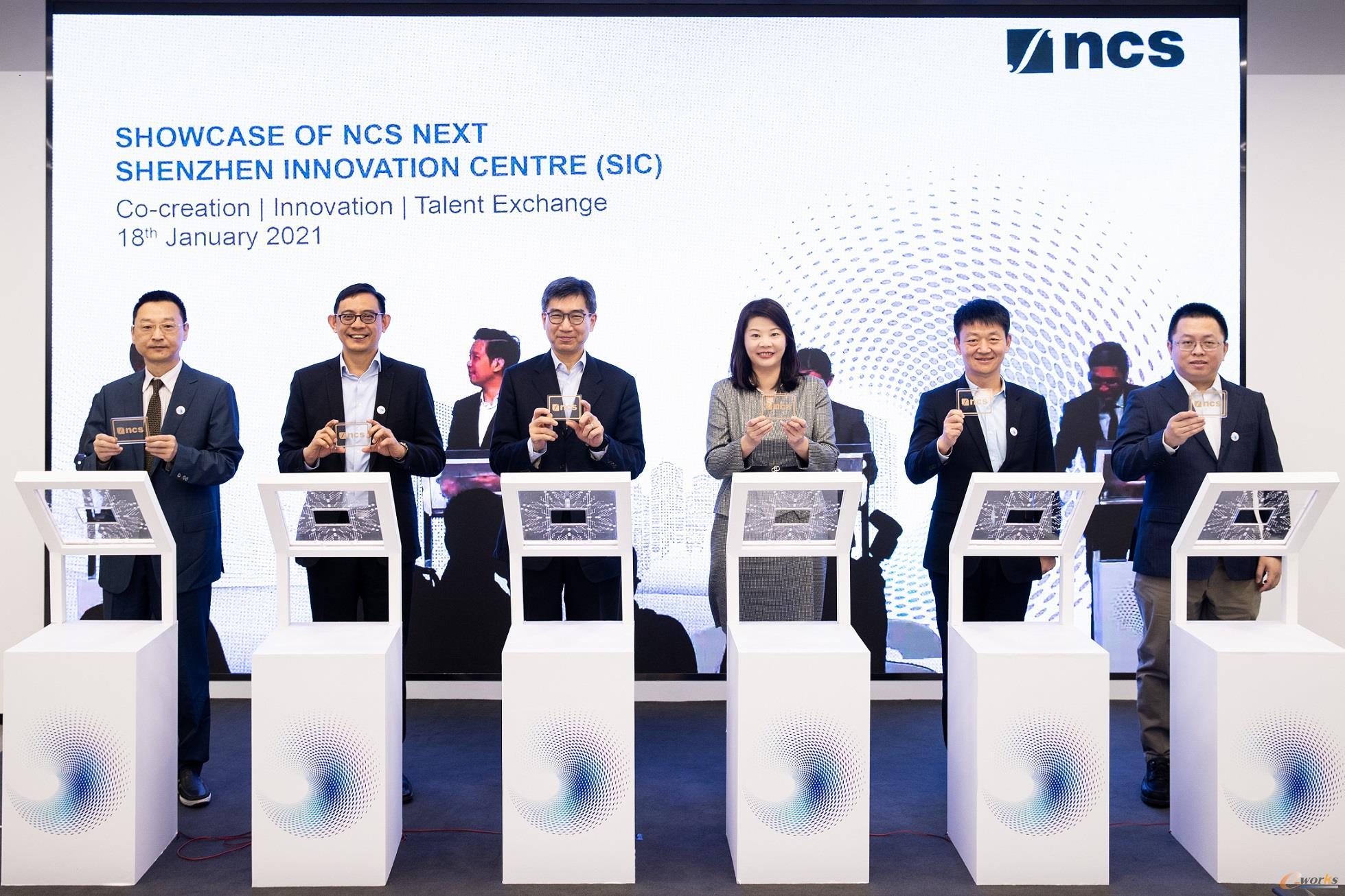 恩士迅(NCS)NEXT深圳创新中心启动仪式-新加坡与深圳连线