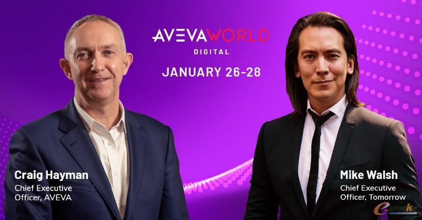 AVEVA剑维软件全球数字会议