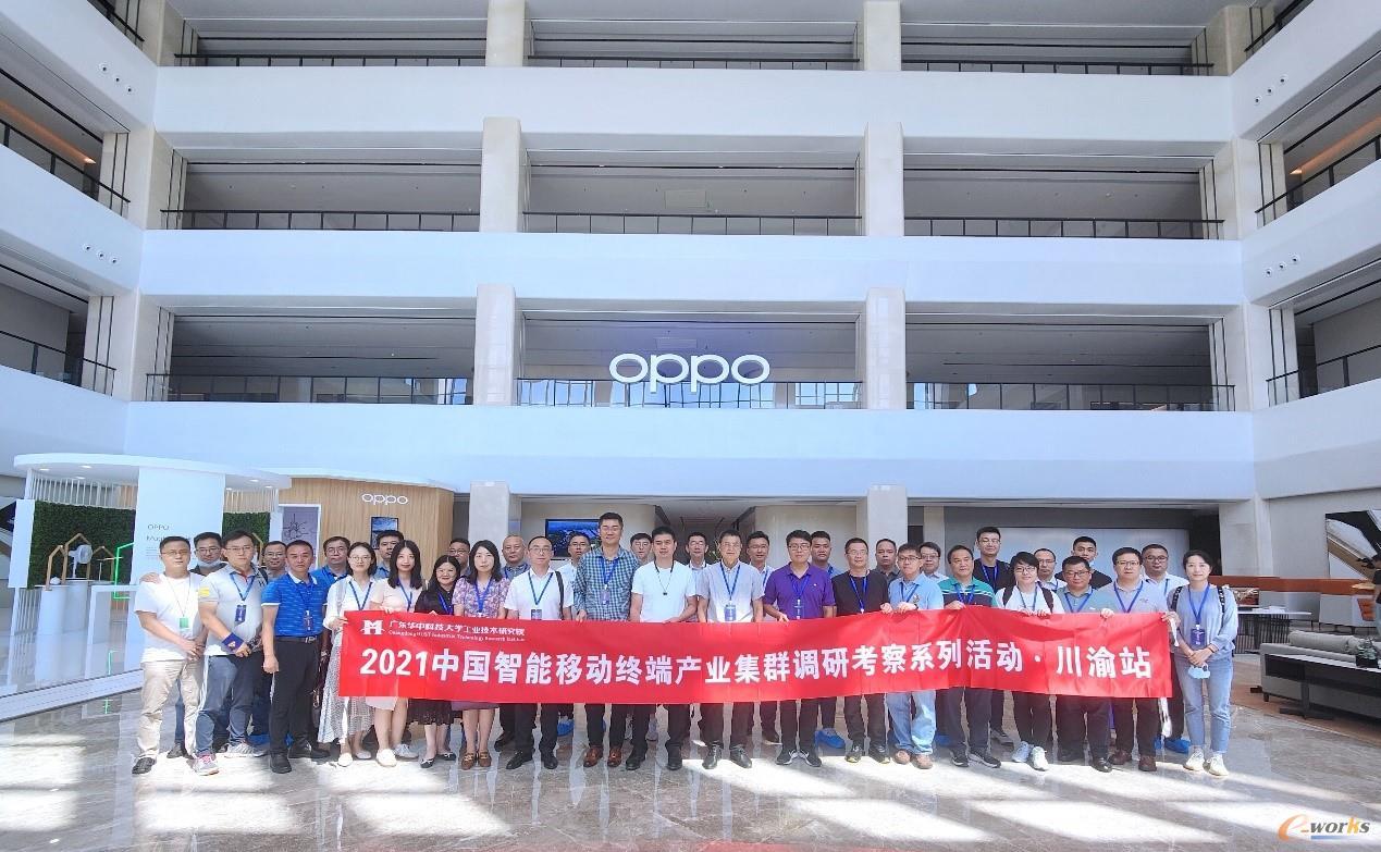 考察团在OPPO重庆智能生态科技园合影