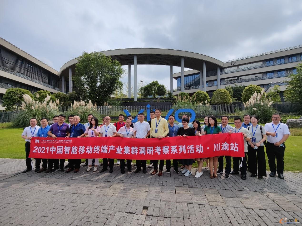 考察团在vivo重庆研发生产基地合影