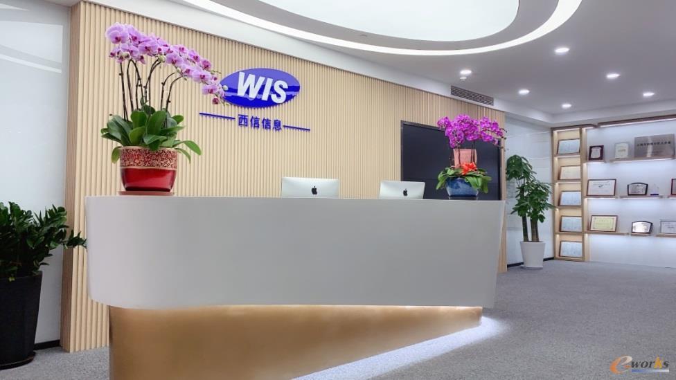 上海西信信息科技股份有限公司