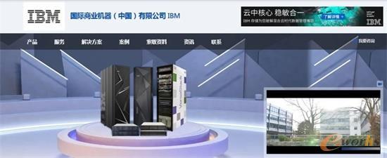 IBM专属展厅