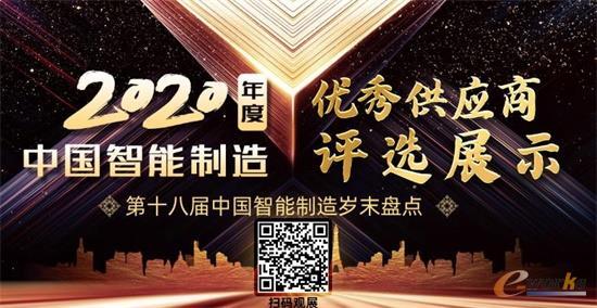 2020年度中国智能制造优秀供应商评选展示