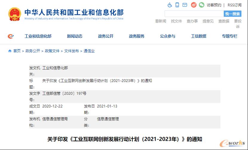 http://www.e-works.net.cn/News/articleimage/20212/132583655549896657_new.png