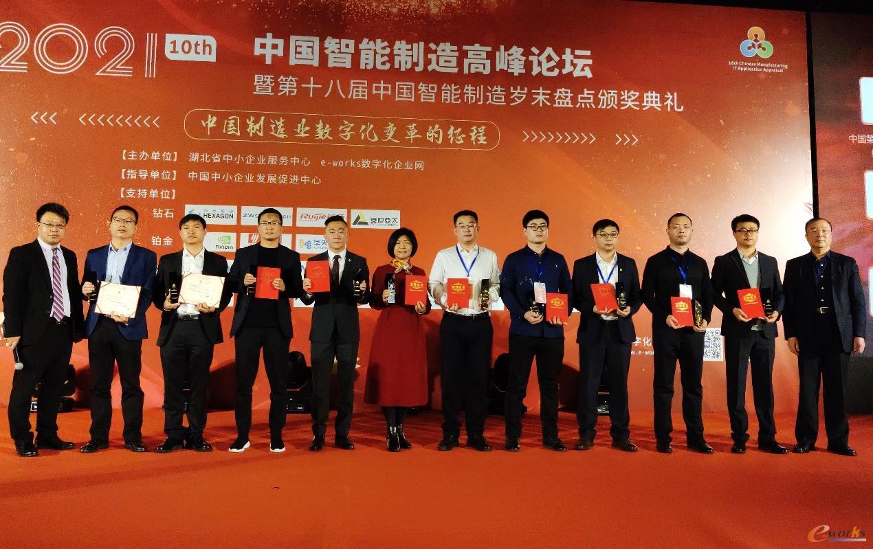 2020中国标杆智能工厂百强榜获奖企业代表合影