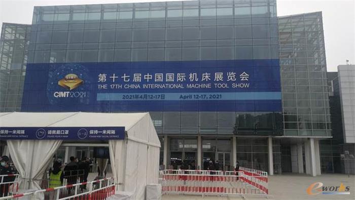 第十七届中国国际机床展览会