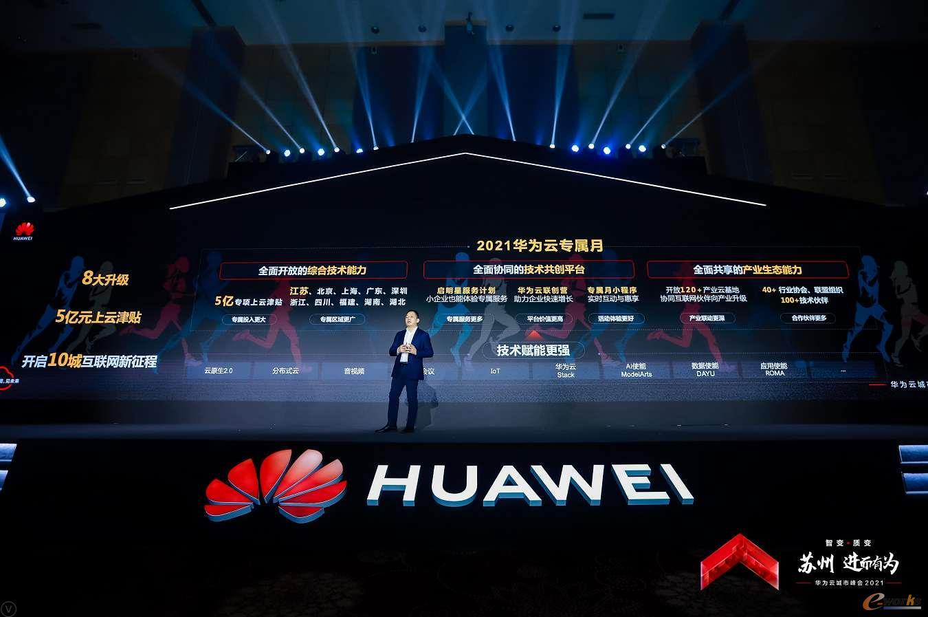https://www.e-works.net.cn/News/articleimage/20214/132635569749472572_new.jpg