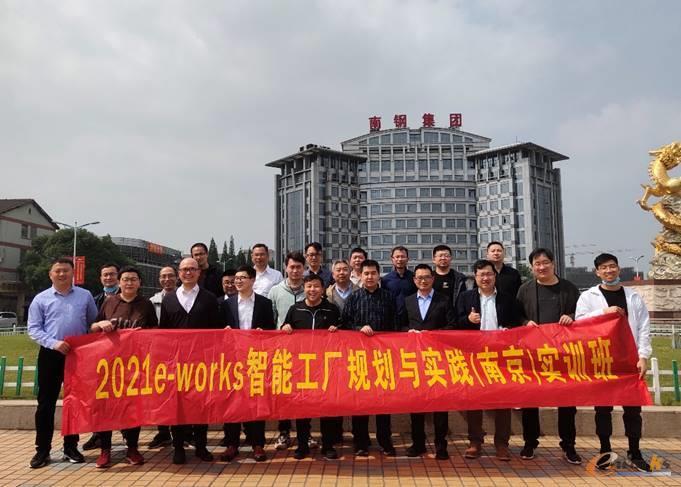 学员在南京钢铁股份有限公司参观合影