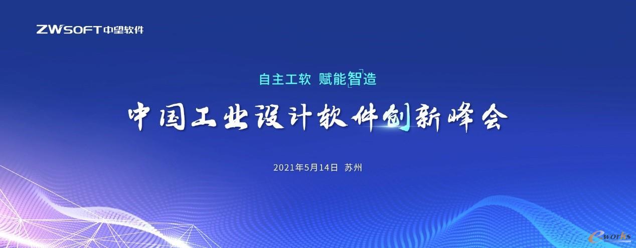 中望软件举行中国工业设计软件创新峰会