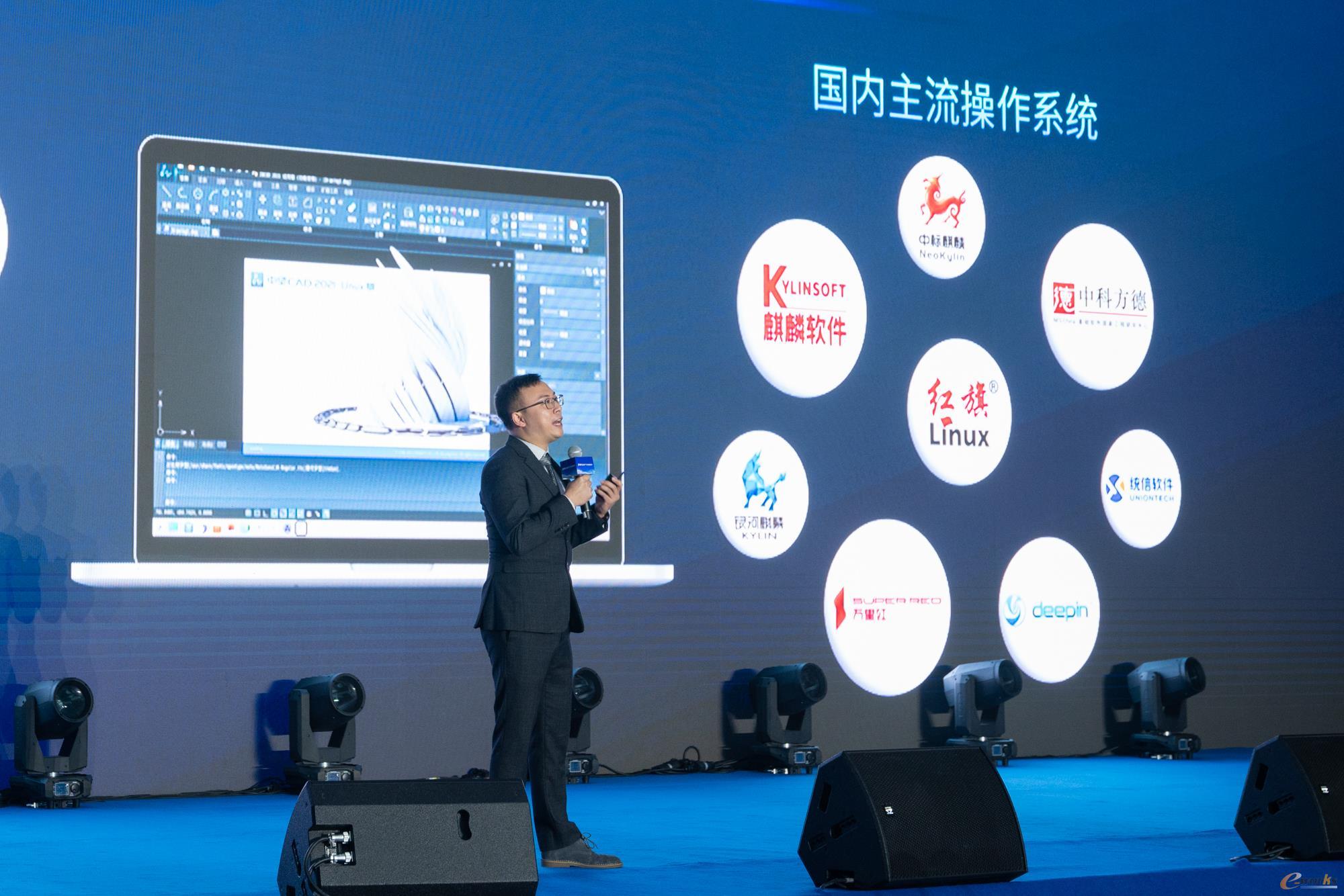 中望CAD产品经理何荣开介绍中望CAD最新技术成果