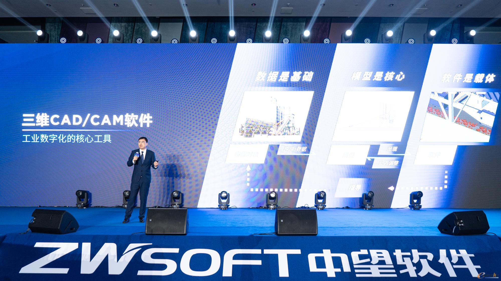 中望3D产品经理王涛涛分享中望核心技术能力