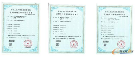 数巧科技计算机软件著作权登记证书(新增3项)