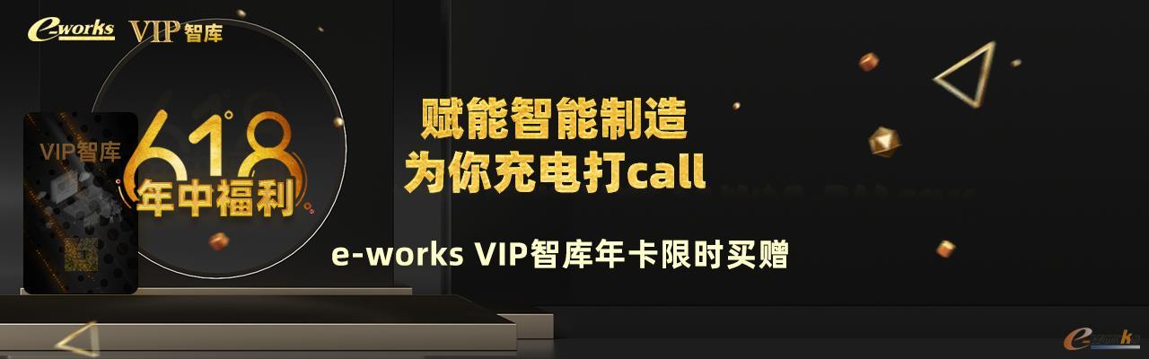 e-works VIP智库发福利了