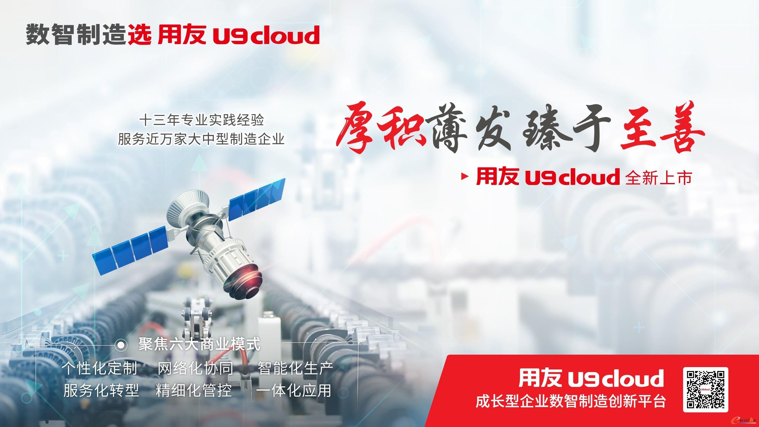 https://www.e-works.net.cn/News/articleimage/20216/132690132540772463_new.jpg