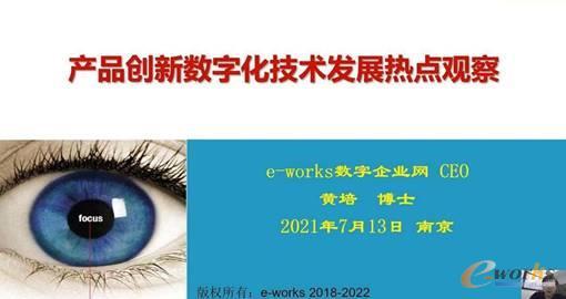 e-works CEO黄培博士作演讲