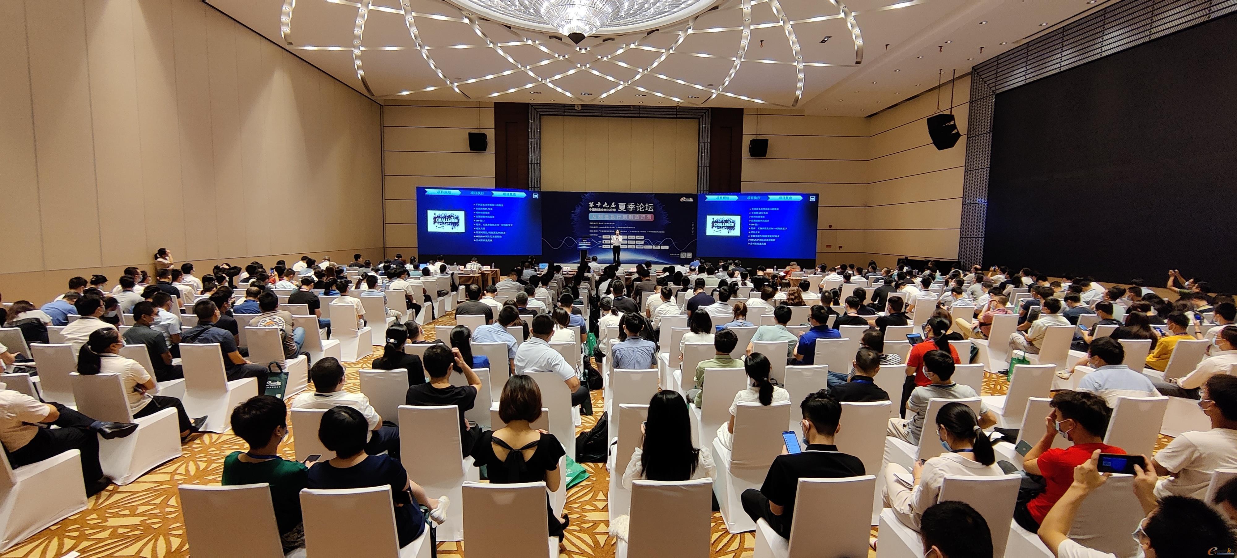 第十九届中国制造业MES应用夏季论坛现场