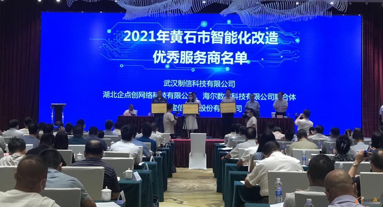 """e-works被黄石市政府评为""""黄石市智能化改造优秀服务商""""并授牌"""