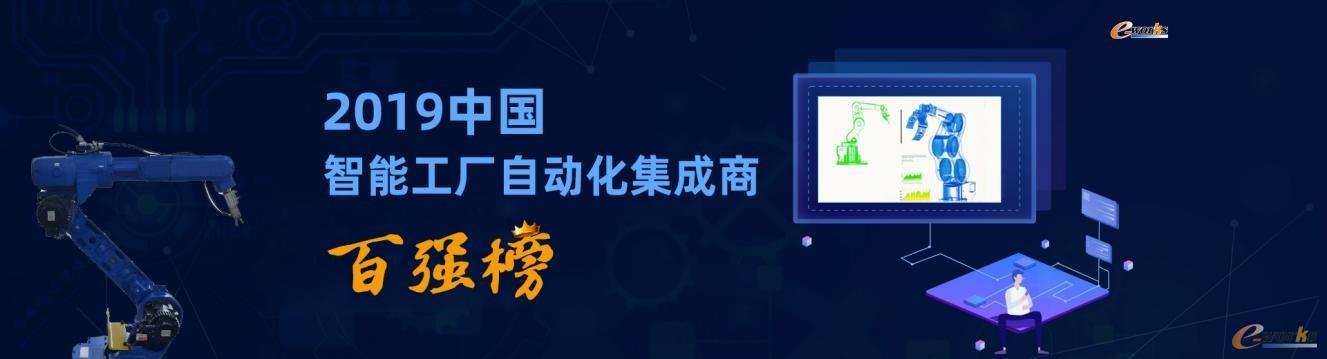 2019智能工厂非标自动化集成商百强榜