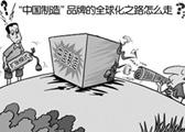 """让""""中国制造""""成为美国创新瓶颈的解决方案"""
