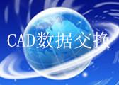 CAD数据交换与互操作性的研究