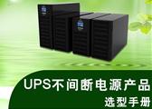 e-works Research发布《UPS不间断电源产品选型手册》