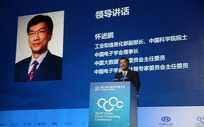 第八届中国云计算大会在北京召开
