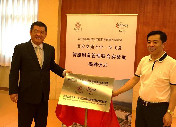 """英飞凌携手西安交通大学助力""""中国制造2025"""""""