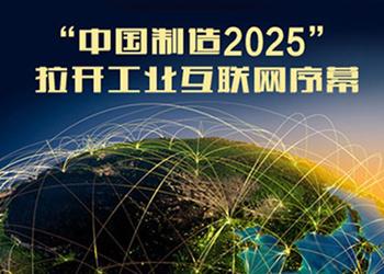 重磅:产业互联网与企业转型升级战略