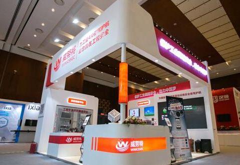 威努特亮相第四届中国互联网安全大会