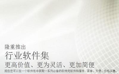 欧特克宣布推出最新版本三大行业软件集