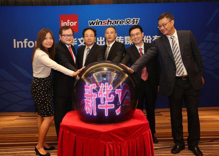 Infor助力新华文轩电商平台提高20%整体运营效率