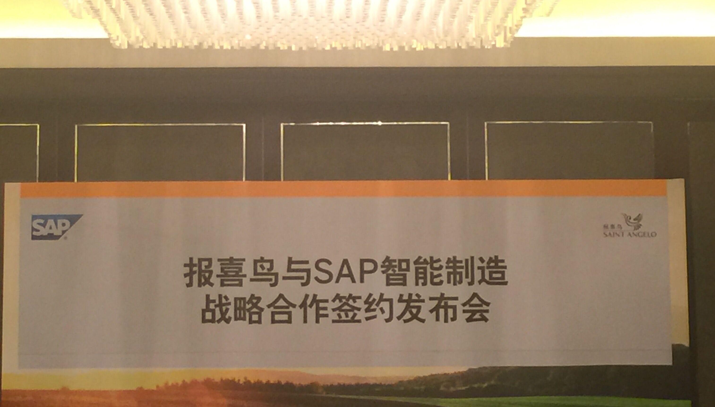 SAP助力报喜鸟智能制造转型