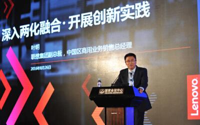 """联想携""""双态IT""""亮相第二届中国两化融合大会"""