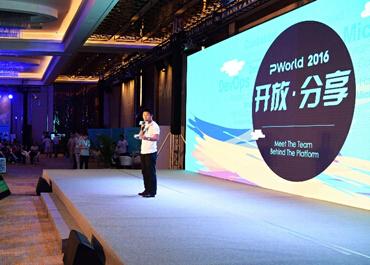 普元PWorld2016:分享企业数字化转型之道