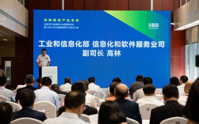 北京工业大数据创新中心宣告成立