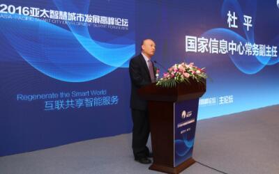 华为智慧城市实践闪耀亚太城市发展高峰论坛