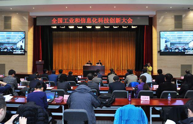 全国工业和信息化科技创新大会在京召开