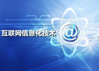 我国核心信息技术急需关键领域创新