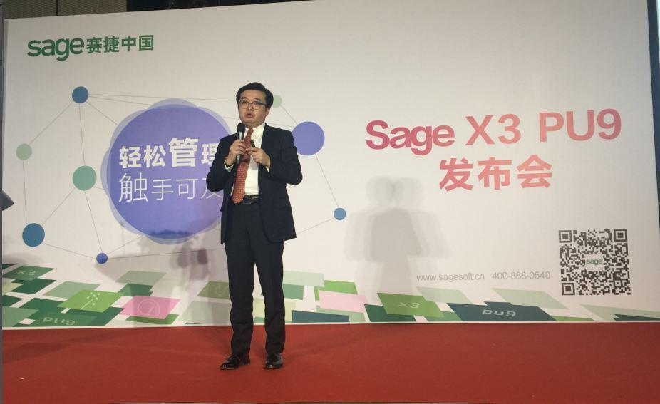 """""""轻松管理 触手可及""""SageX3 PU9在京发布"""