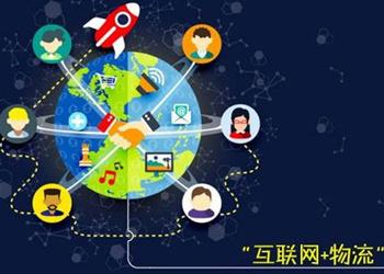 制造企业需要的物流互联网化