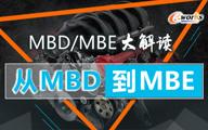 MBD/MBE大解读:从MBD到MBE